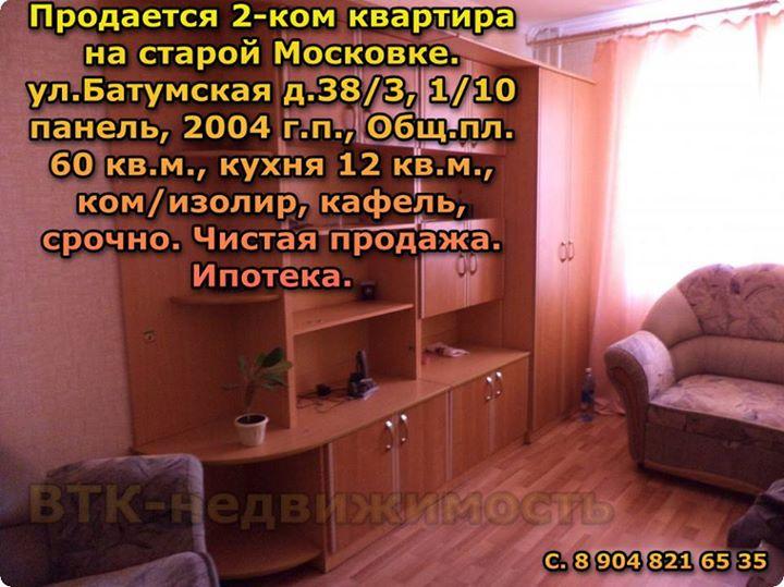 миг агентство недвижимости на старой московке в омске список прическа